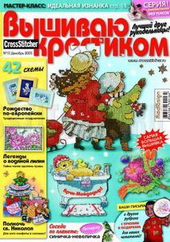 Журнал Вышиваю Крестиком № 10 2005 год