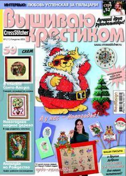 Журнал Вышиваю Крестиком № 1 2006 год