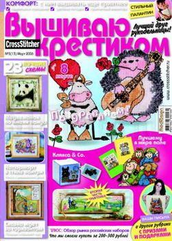 Журнал Вышиваю Крестиком №3 2006 год