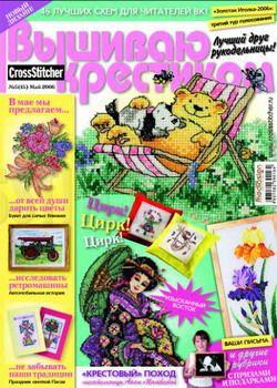 Журнал Вышиваю Крестиком № 5 2006 год
