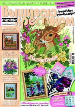 Журнал Вышиваю Крестиком № 6 2006 год