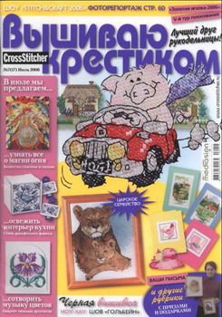 Журнал Вышиваю Крестиком № 7 2006 год