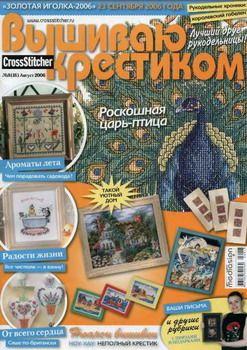 Журнал Вышиваю Крестиком № 8 2006 год