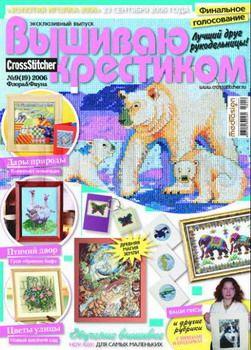 Журнал Вышиваю Крестиком № 9 2006 год