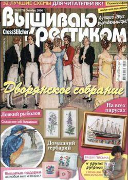 Журнал Вышиваю Крестиком № 11 2006 год