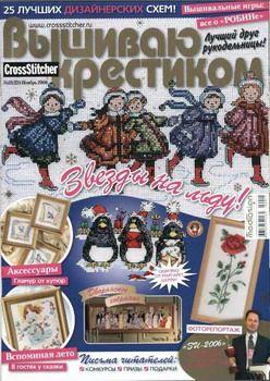 Журнал Вышиваю Крестиком № 12 2006 год