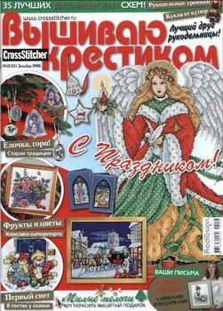 Журнал Вышиваю Крестиком № 13 2006 год