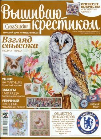 Журнал Вышиваю Крестиком № 8 2012 год