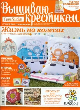 Журнал Вышиваю Крестиком № 9 2012 год