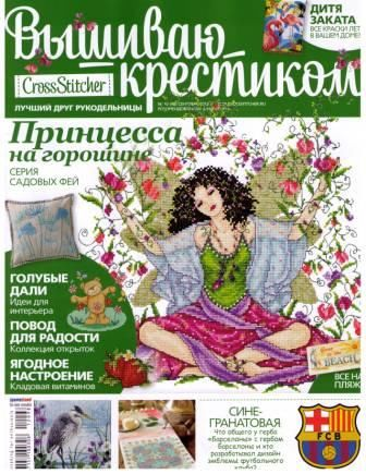 Журнал Вышиваю Крестиком № 10 2012 год