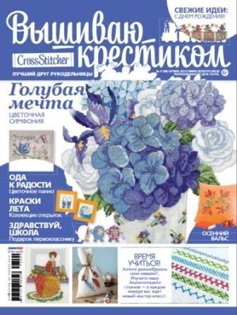 Журнал Вышиваю Крестиком № 11 2012 год