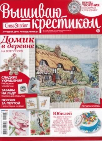 Журнал Вышиваю Крестиком № 12 2012 год