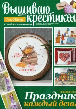 Журнал Вышиваю Крестиком 2012 год. Спецвыпуск