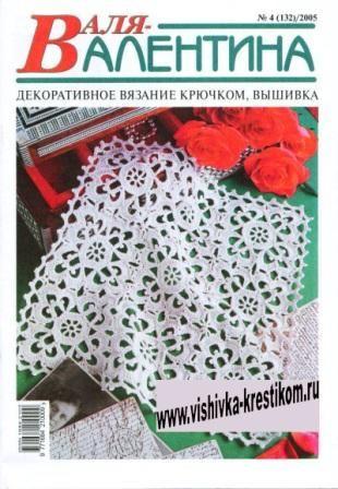 Журнал Валя Валентина №4 2005 год