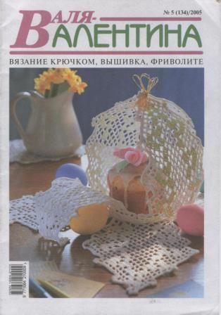 Журнал Валя Валентина №5 2005 год