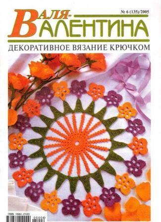 Журнал Валя Валентина №6 2005 год