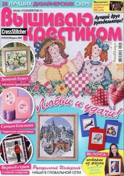 Журнал Вышиваю Крестиком № 2 2007 год