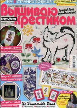 Журнал Вышиваю Крестиком № 4 2007 год