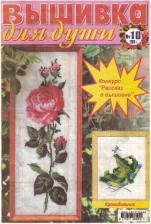 Журнал Вышивка для Души № 10 2006 год