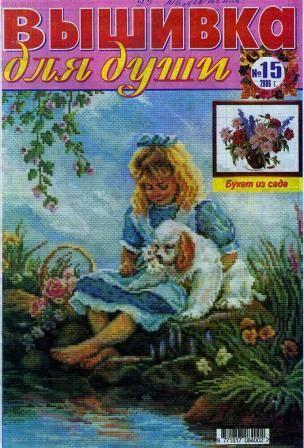 Журнал Вышивка для Души № 15 2006 год