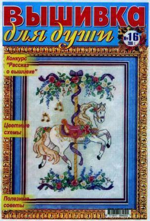 Журнал Вышивка для Души № 16 2006 год