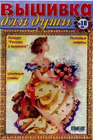 Журнал Вышивка для Души № 18 2006 год