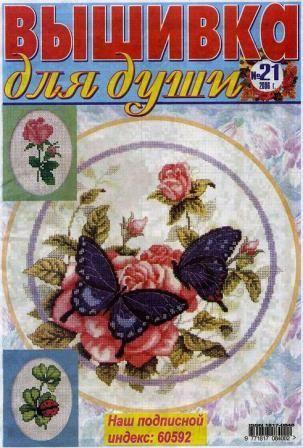 Журнал Вышивка для Души № 21 2006 год