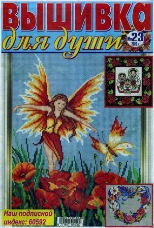 Журнал Вышивка для Души № 23 2006 год