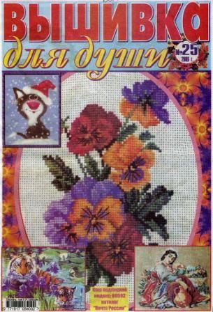 Журнал Вышивка для Души № 25 2006 год