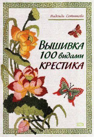 Надежда Сотникова. Вышивка 100 видами крестика
