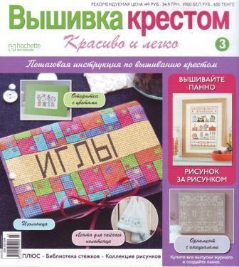 Вышивка крестом Красиво и легко №3 2011 год