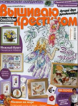 Журнал Вышиваю Крестиком № 6 2007 год