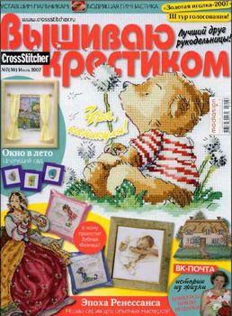 Журнал Вышиваю Крестиком № 7 2007 год