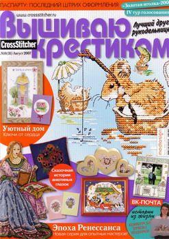 Журнал Вышиваю Крестиком № 8 2007 год