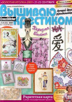 Журнал Вышиваю Крестиком № 9 2007 год