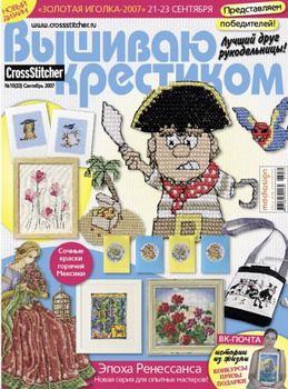 Журнал Вышиваю Крестиком № 10 2007 год