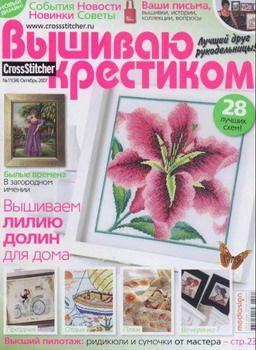 Журнал Вышиваю Крестиком № 11 2007 год
