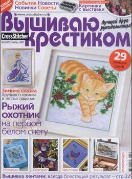 Журнал Вышиваю Крестиком № 12 2007 год