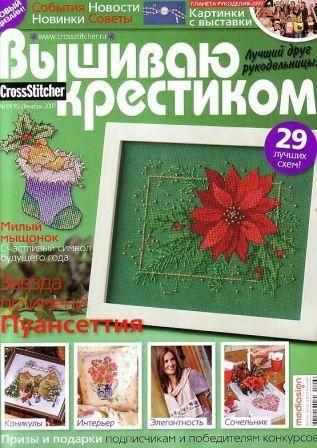 Журнал Вышиваю Крестиком № 13 2007 год