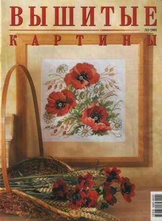 Журнал Вышитые Картины №3 2003 год