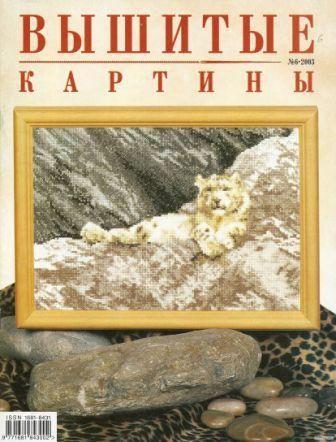 Журнал вышитые картины №6 2003 год