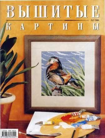 Журнал Вышитые Картины №2 2004 год