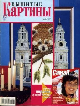 Журнал Вышитые Картины №1 2005 год
