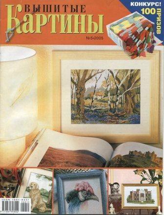 Журнал Вышитые Картины №5 2005 год