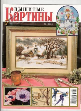 Журнал Вышитые Картины №1 2006 год