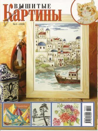 Журнал Вышитые Картины №3 2006 год