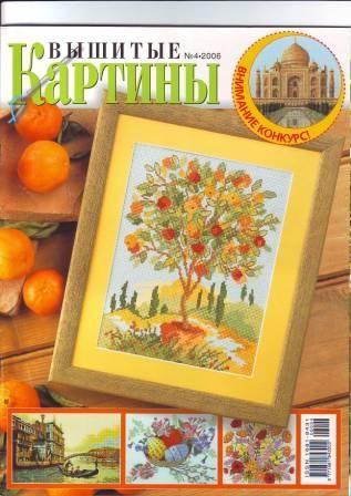 Журнал Вышитые Картины №4 2006 год