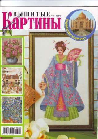 Журнал Вышитые Картины №5 2006 год