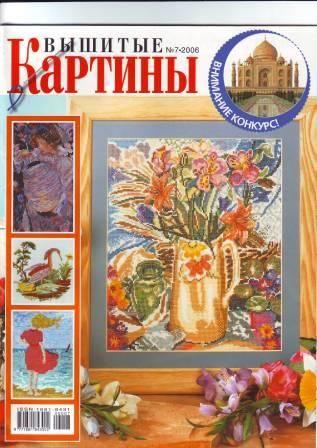 Журнал Вышитые Картины №7 2006 год