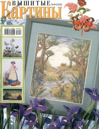 Журнал Вышитые Картины №8 2006 год